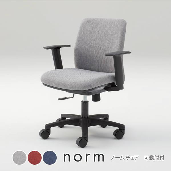 ワークチェア norm ノーム チェア 可動肘付 8CB5KB-FHV1 8CB5KB-FHV2 8CB5KB-FHV3 オカムラ リビング学習