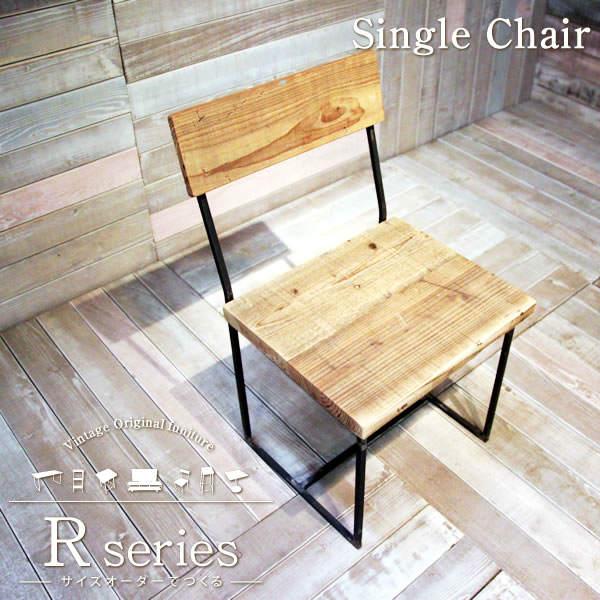 R(アール)シリーズ シングルチェア R094