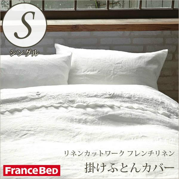 掛けふとんカバー リネンカットワーク フレンチリネン シングルサイズ フランスベッド