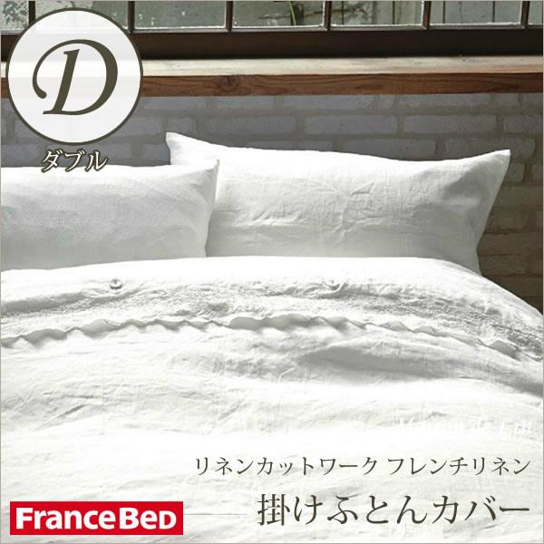 掛けふとんカバー リネンカットワーク フレンチリネン ダブルサイズ フランスベッド