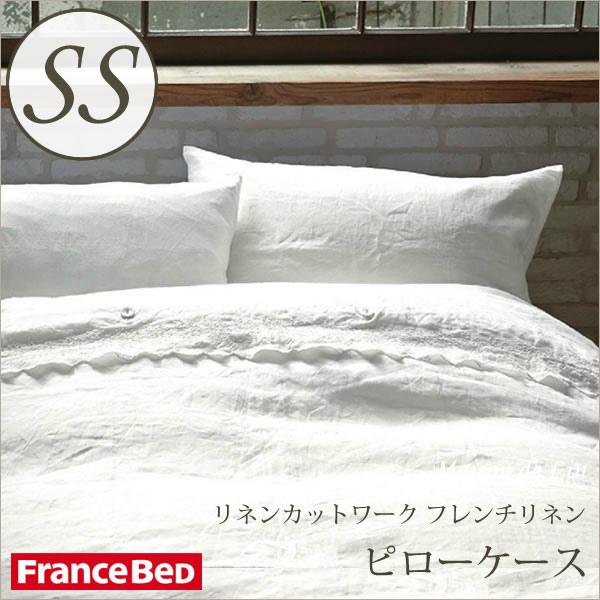 ピローケース リネンカットワーク フレンチリネン SSサイズ フランスベッド