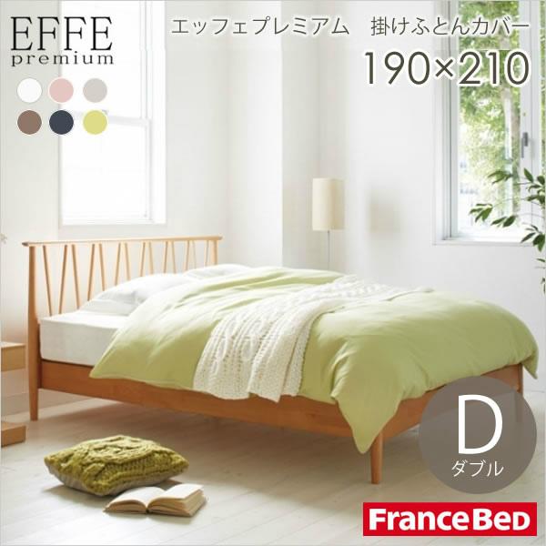 掛けふとんカバー エッフェ プレミアム ダブルサイズ フランスベッド