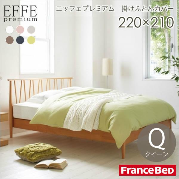 掛けふとんカバー エッフェ プレミアム クイーンサイズ フランスベッド