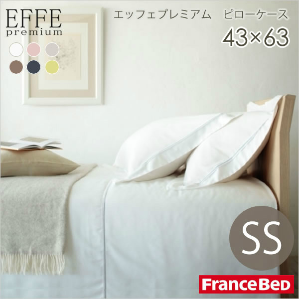 ピローケース エッフェ プレミアム SSサイズ フランスベッド
