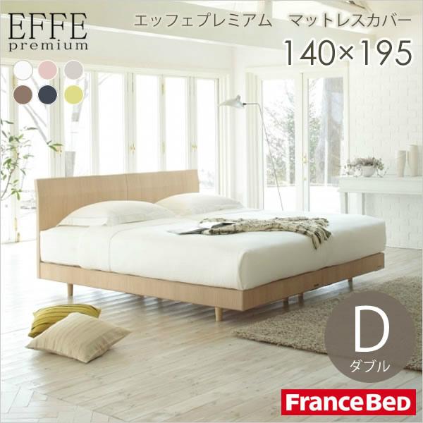 マットレスカバー エッフェ プレミアム ダブルサイズ フランスベッド