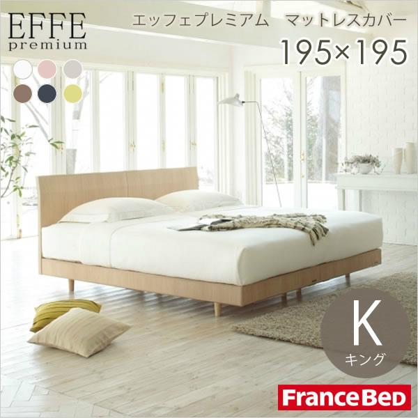 マットレスカバー エッフェ プレミアム キングサイズ フランスベッド