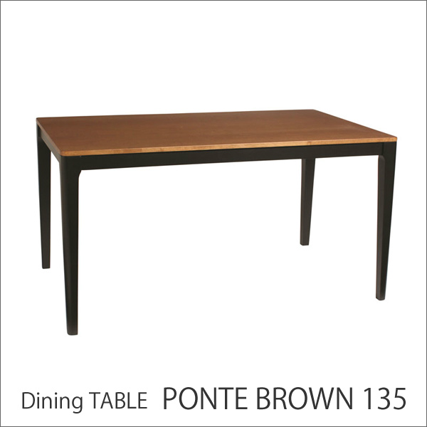 ダイニングテーブル ポンテブラウン 135