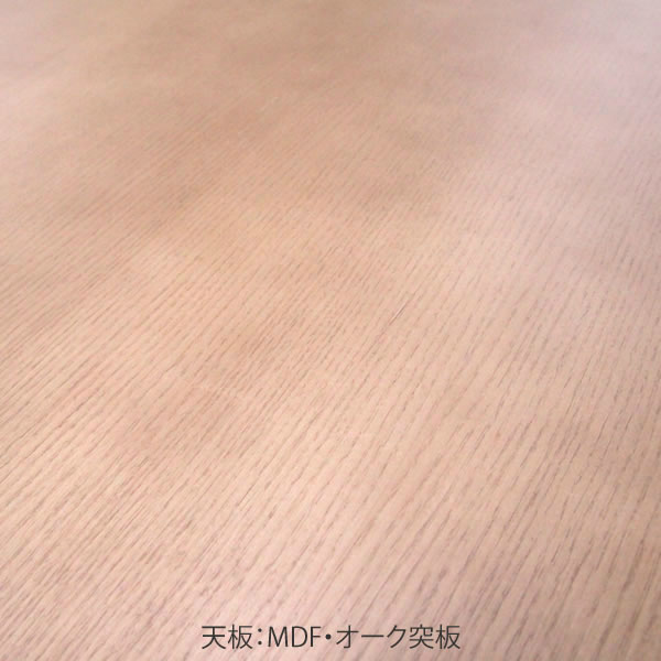 天板 MDF・オーク突板