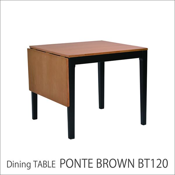 ダイニングテーブル ポンテブラウン BT120
