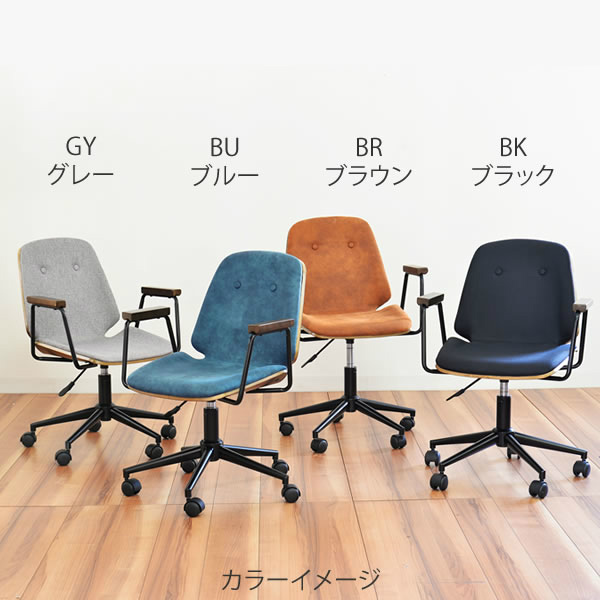 HOMEチェア ブロンコ カラーイメージ ブルー ブラウン グレー ブラック