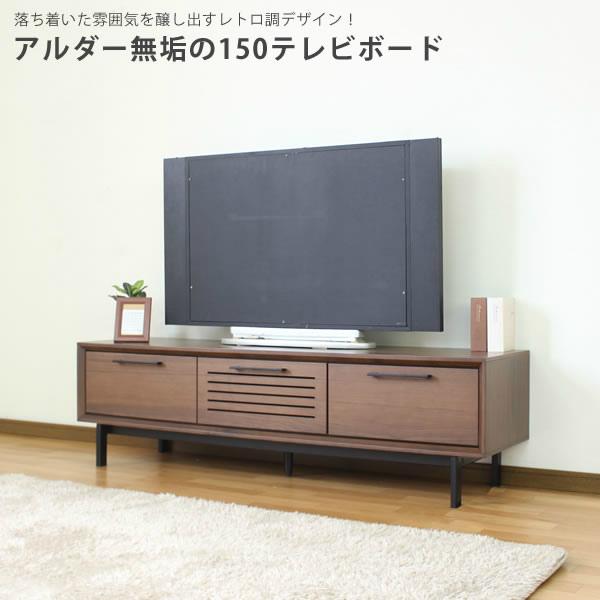 アルダー無垢の150テレビボード