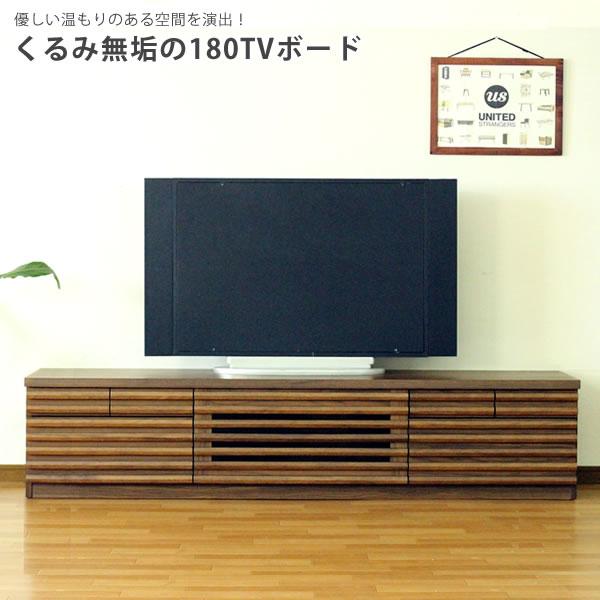 くるみ無垢の180TVボード