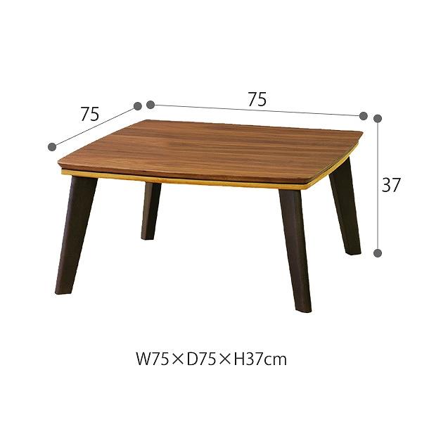ピノン75N コタツテーブル W75×D75×H37cm
