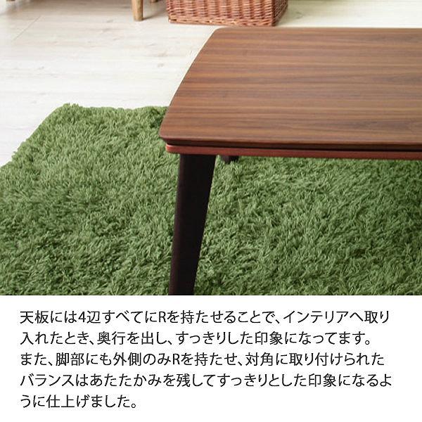 ピノン105N コタツテーブル 丸みをもたせたデザイン