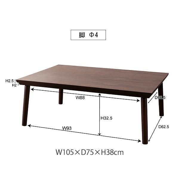W105×D75×H38cm