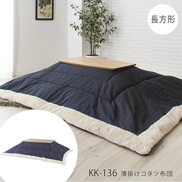 KK-136 薄掛けコタツフトン 長方形 チェック