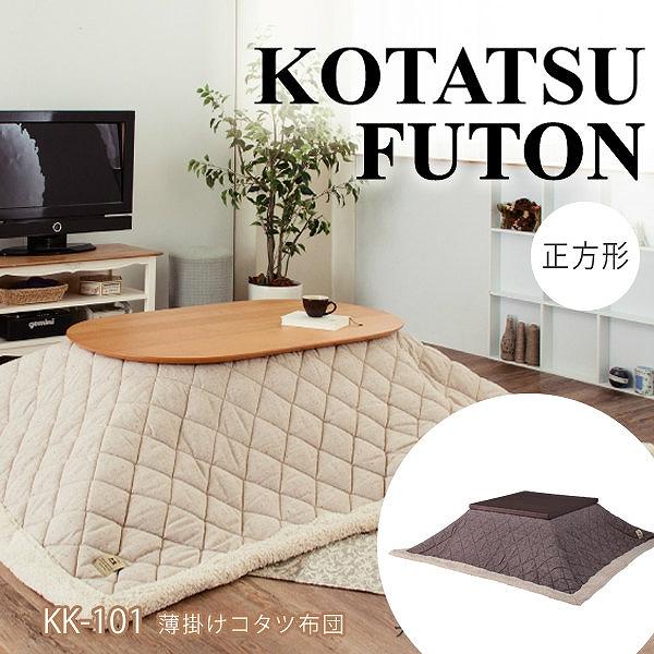 KK-101 薄掛けコタツフトン 正方形 ツイード