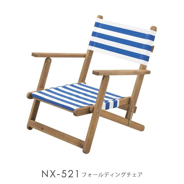 NX-521 フォールディングチェア