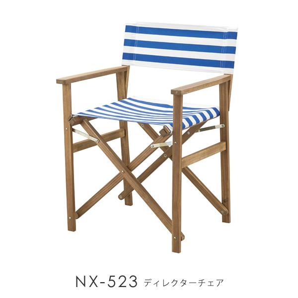 NX-523 ディレクターチェア