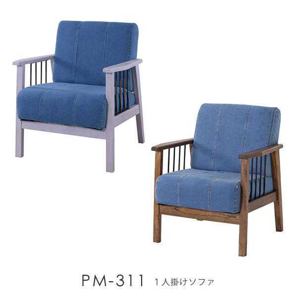 PM-311 1人掛けソファ
