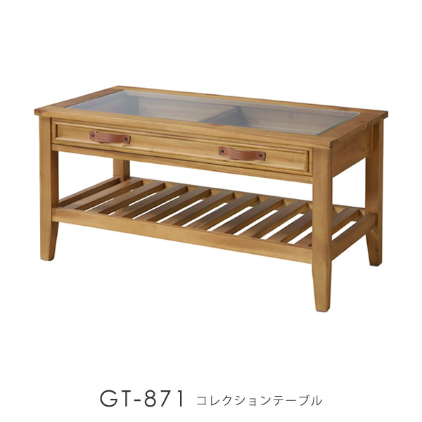 GT-871 コレクションテーブル