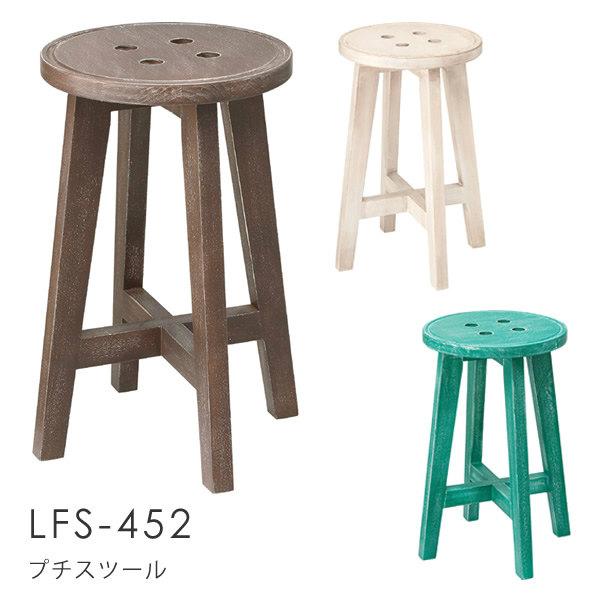 LFS-452 スツール ボットーネ