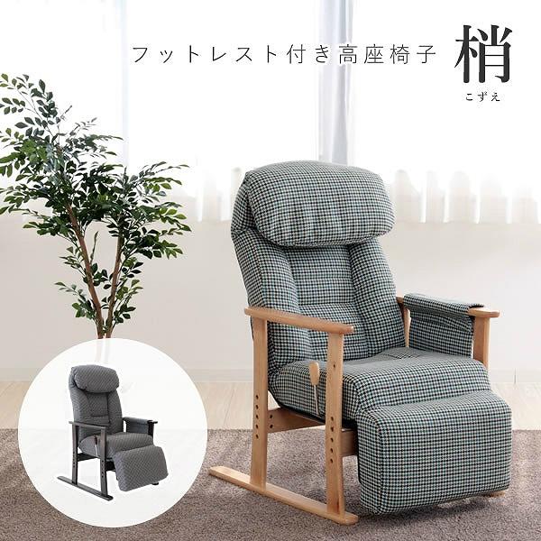 フットレスト付高座椅子 梢 こずえ