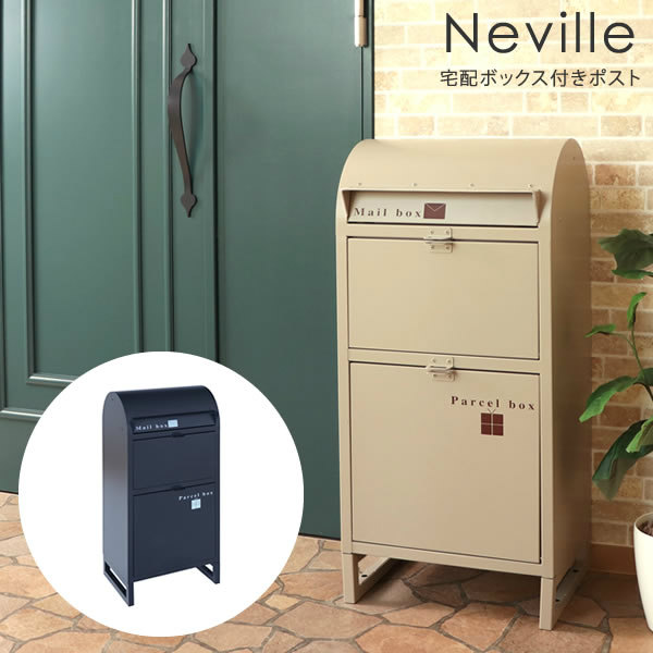 宅配ボックス付きポスト Neville(ネビル)