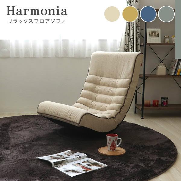 リラックスフロアソファ Harmonia -ハルモニア-