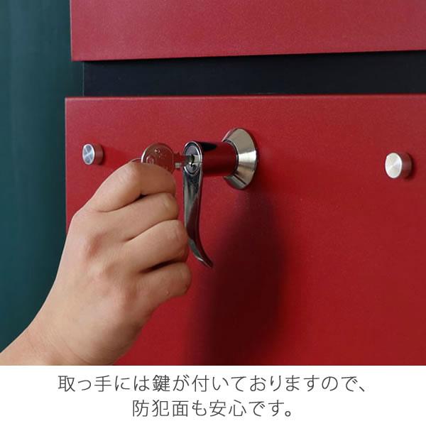 取っ手には鍵が付いておりますので、防犯面も安心です。
