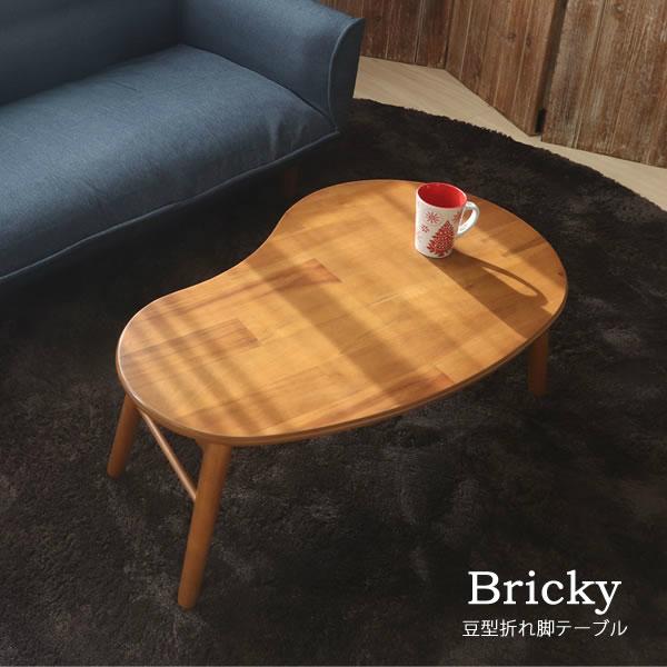 豆型折れ脚テーブル Bricky ブリッキー