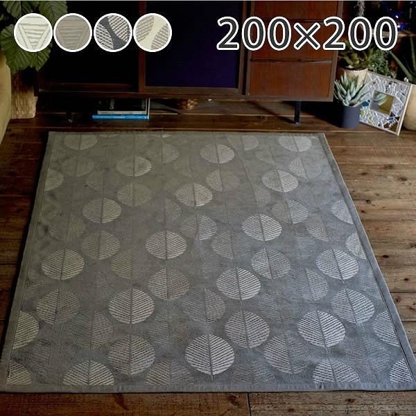 ラグ シュカ Shuka 200×200cm モリヨシ シュエット CHOUETTE