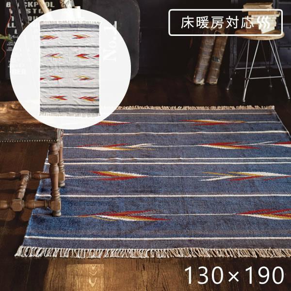 男前インテリアにぴったりなラグカーペット アロー 130×190cm モリヨシ
