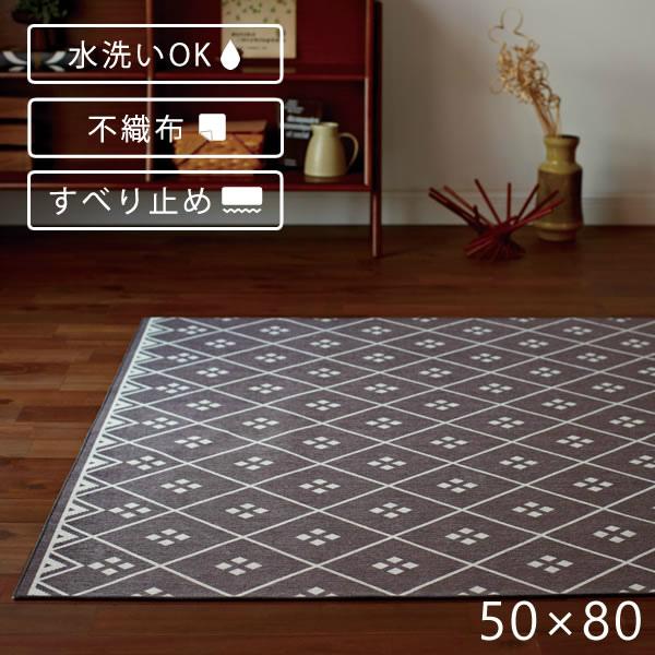 水洗いできる玄関マット ムーミエ/ダイヤモンド 50×80cm モリヨシ