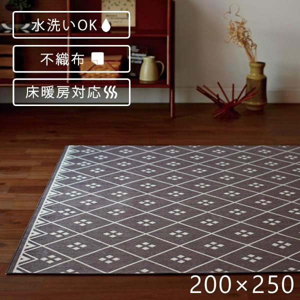 洗えるラグカーペット ムーミエ/ダイヤモンド 200×250cm モリヨシ