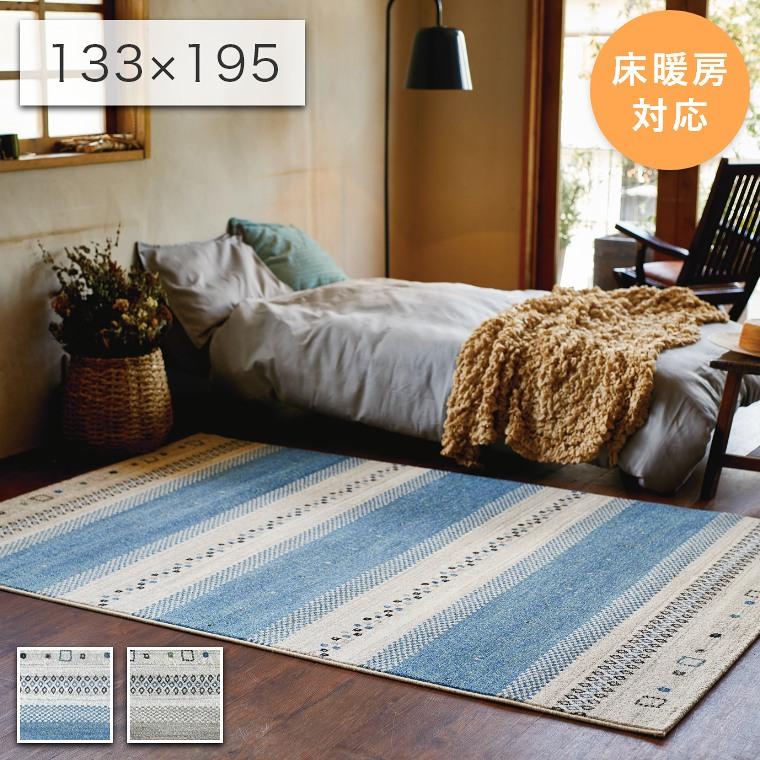 ギャベ風ウィルトン織ラグマット ジーバ 133×195cm モリヨシ