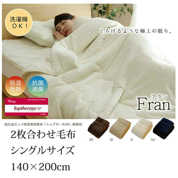 フランネル2枚合わせ毛布 フランIT 約140×200cm シングルサイズ