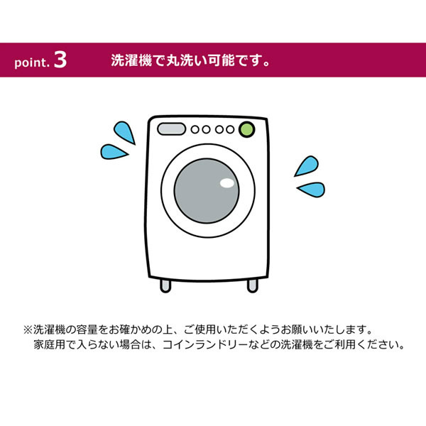 洗濯機で丸洗い可能です