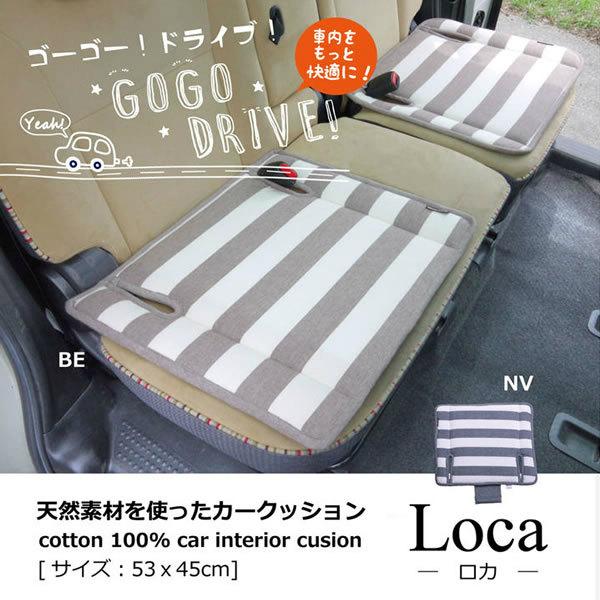 カー用クッション ロカ ベンチシート用 約53×45cm