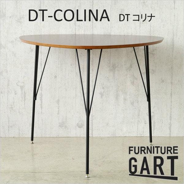 ダイニングテーブル DT-コリナ DT-COLINA ガルト GART