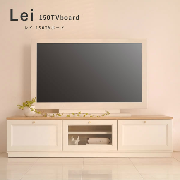 ホワイトをベースにしたシンプルデザイン レイ 150テレビボード