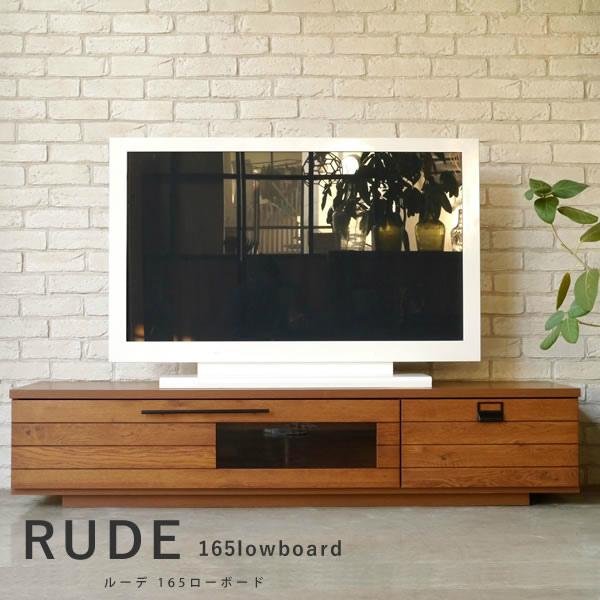 オーク材の素材感が素敵なシリーズ RUDE ルーデ 165ローボード