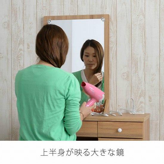 上半身が映る大きな鏡