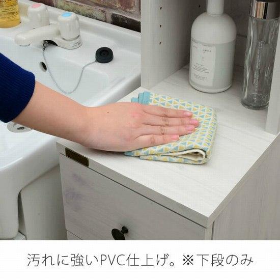 汚れに強いPVC仕上げ。 ※下段のみ