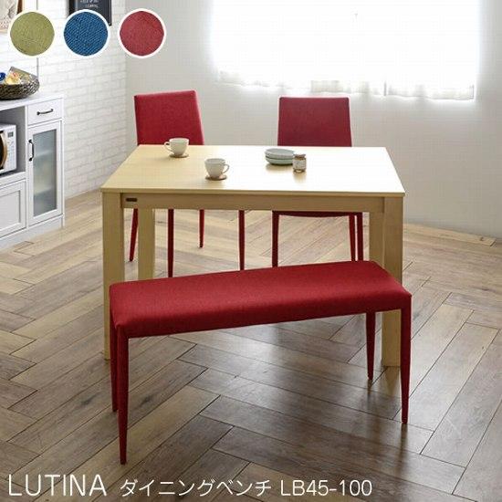 LUTINA(ルティナ) ダイニングベンチ LB45-100
