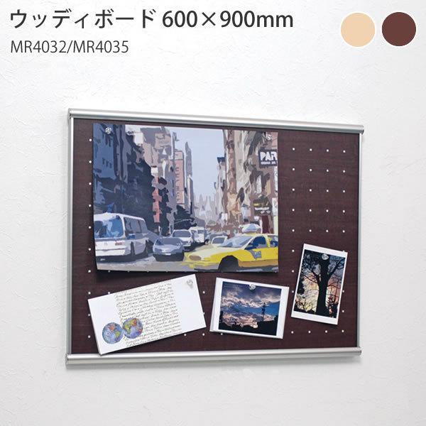ウッディボード 600×900mm