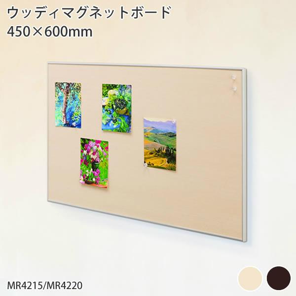 ウッディマグネットボード 450×600mm