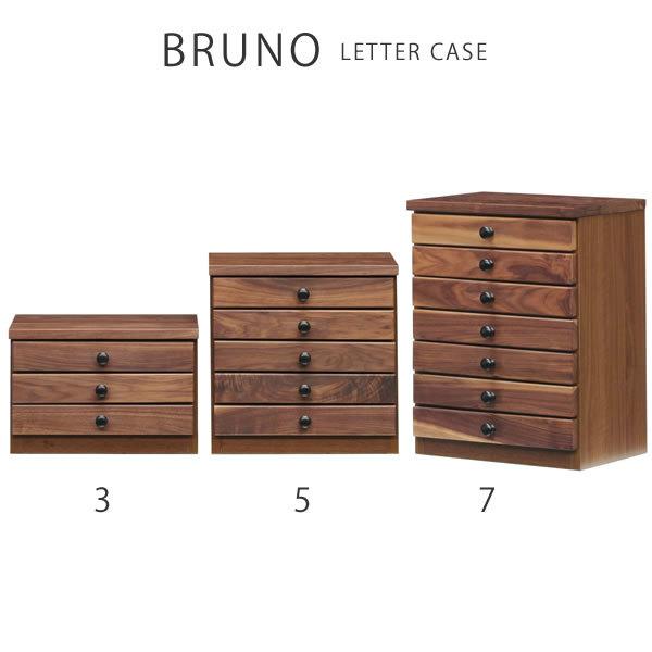 ブルーノ レターケース 3
