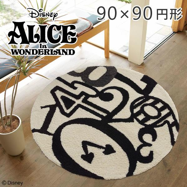 ディズニー ラグ アリス クロックラグ 90×130cm DRA-4050 スミノエ