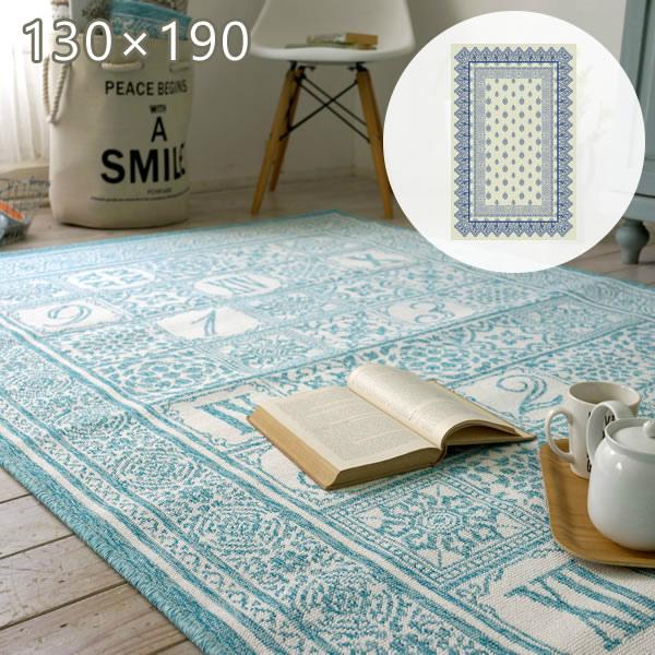 エジプト綿を使ったウィルトン織りラグ サレ/ラバト 130×190cm スミノエ